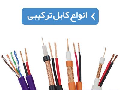 فروش انواع کابل ترکیبی